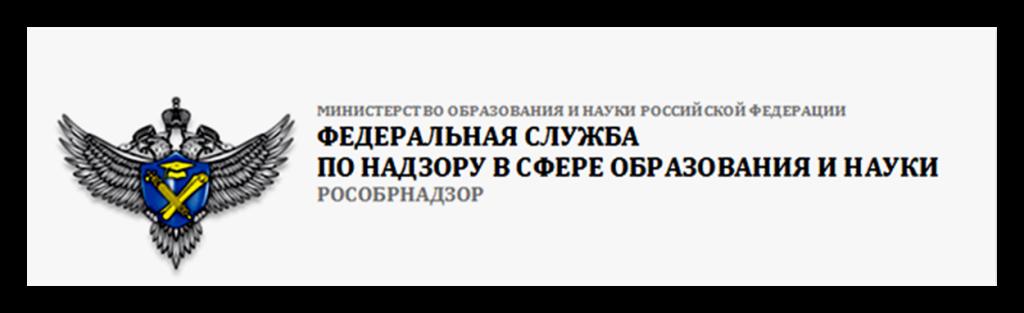 рособрнадзор